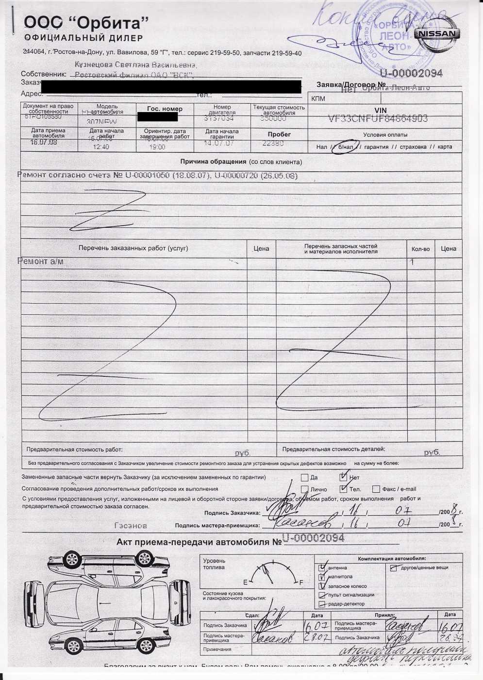 Договор на ремонт авто