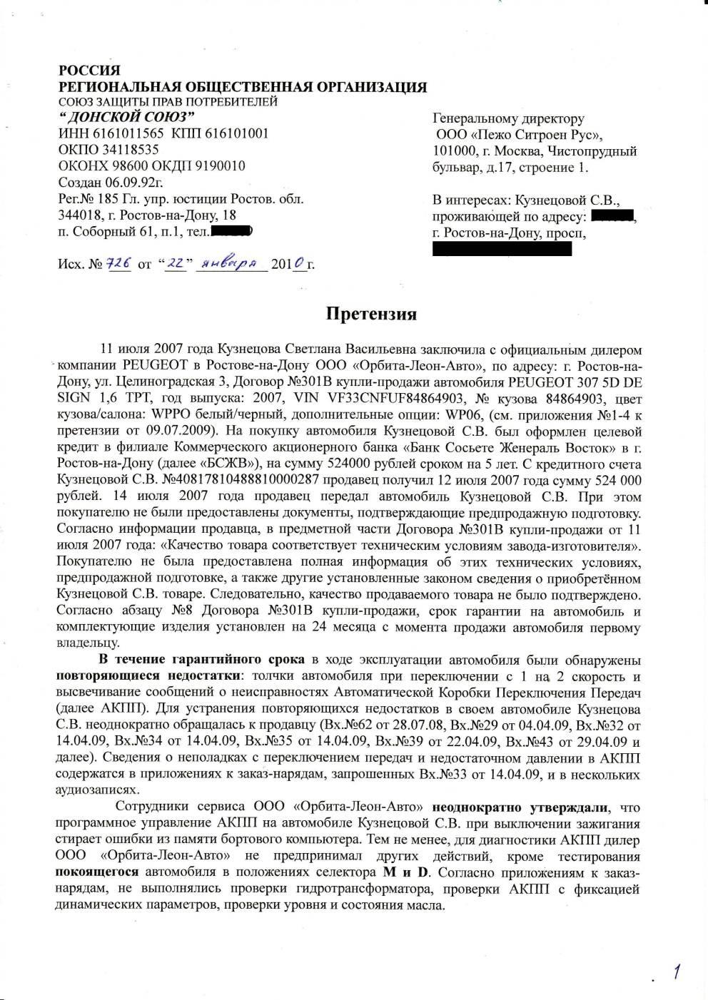 письмо на получение дилерства образец