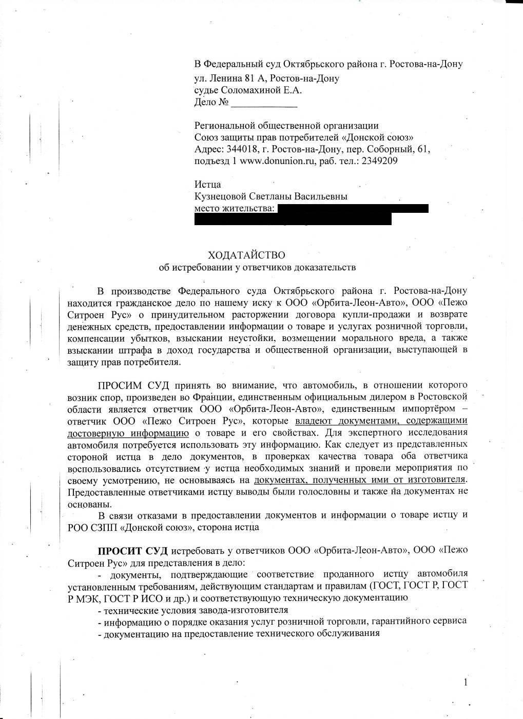 истребование документов судом по гражданским делам Мне